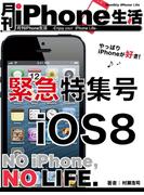 月刊iPhone生活 緊急特集号 iOS8(マイカ文庫)