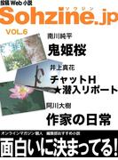 投稿Web小説『Sohzine.jp』Vol.6(マイカ文庫)