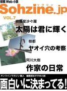 投稿Web小説『Sohzine.jp』Vol.7(マイカ文庫)