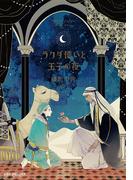 ラクダ使いと王子の夜(16)(ビーボーイコミックス デラックス)