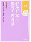 講座教育実践と教育学の再生 別巻 戦後日本の教育と教育学