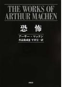 アーサー・マッケン作品集成 3 恐怖