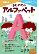 はじめてのアルファベット 3・4・5歳 (えいご)