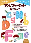 アルファベットおけいこ 4・5・6歳 (えいご)