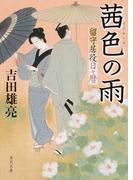 茜色の雨 (角川文庫 留守居役日々暦)(角川文庫)