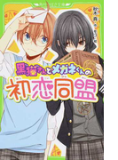 黒猫さんとメガネくんの初恋同盟 (角川つばさ文庫)(角川つばさ文庫)