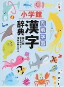 例解学習漢字辞典 第8版