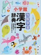 例解学習漢字辞典 第8版 ワイド版