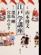 江戸学講座 (新潮文庫)(新潮文庫)