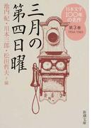 日本文学100年の名作 第3巻 三月の第四日曜 (新潮文庫)(新潮文庫)