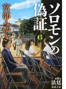 ソロモンの偽証 6 第Ⅲ部 法廷 下巻 (新潮文庫)(新潮文庫)