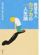 絶望名人カフカの人生論 (新潮文庫)(新潮文庫)