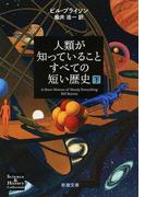 人類が知っていることすべての短い歴史 下 (新潮文庫 Science & History Collection)(新潮文庫)