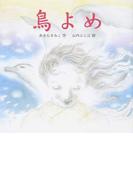 鳥よめ (ポプラ社の絵本)