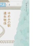 ゆめみの駅遺失物係 (teens' best selections)
