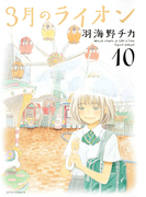 3月のライオン March comes in like a lion 10 (JETS COMICS)(ジェッツコミックス)