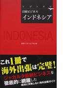インドネシア (日経ビジネス シゴトタビ)