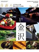 自遊人 2014年8月号別冊 金沢(自遊人)