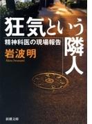 狂気という隣人―精神科医の現場報告―(新潮文庫)(新潮文庫)