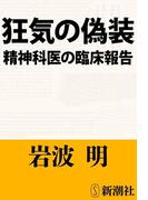 狂気の偽装―精神科医の臨床報告―(新潮文庫)(新潮文庫)