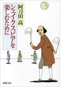 シェイクスピアを楽しむために(新潮文庫)(新潮文庫)