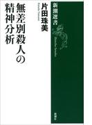無差別殺人の精神分析(新潮選書)(新潮選書)
