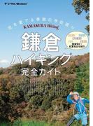 鎌倉ハイキング完全ガイド+α(デジタルWalker)