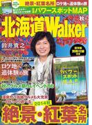 HokkaidoWalker北海道ウォーカー 2014 秋号(Walker)