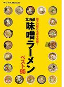 北海道 味噌ラーメンベスト95(デジタルWalker)
