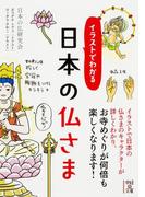 【期間限定価格】イラストでわかる 日本の仏さま(中経の文庫)
