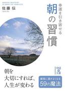 【期間限定価格】幸運を引き寄せる 朝の習慣(中経の文庫)