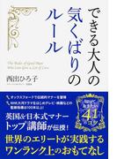 【期間限定価格】できる大人の気くばりのルール(中経出版)