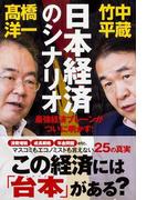 日本経済のシナリオ(中経出版)