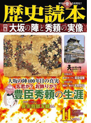 歴史読本2014年11月号電子特別版「大坂の陣と秀頼の実像」(歴史読本)