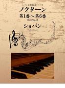ショパン 名作曲楽譜シリーズ5 ノクターン第1番~第6番 Op.9/Op.15