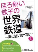 ほろ酔い鉄子の世界鉄道~乗っ旅、食べ旅~ 1【アメリカ編】