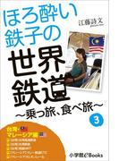 ほろ酔い鉄子の世界鉄道~乗っ旅、食べ旅~ 3【台湾・マレーシア編】