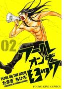 フール オン ザ ロック(2)(YKコミックス)
