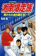 【フルカラーフィルムコミック】湘南爆走族ー残された走り屋たちー 1(TME出版)