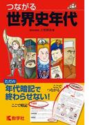 つながる 世界史年代 (単行本)