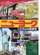 ニューヨークこだわりの街歩き 改訂版 (イラスト徹底ガイド)