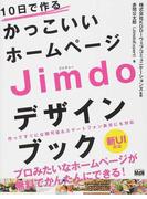 10日で作るかっこいいホームページJimdoデザインブック 作ってすぐに公開可能&スマートフォン表示にも対応