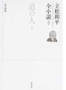 立松和平全小説 第29巻 道の人 1