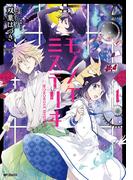 モノノケミステリヰ 1 (MFコミックス ジーンシリーズ)(ジーンシリーズ)