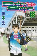 ベイビーステップ 33 (講談社コミックスマガジン SHONEN MAGAZINE COMICS)(少年マガジンKC)