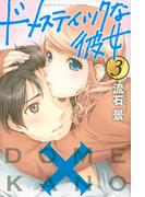ドメスティックな彼女 3 (週刊少年マガジン)(少年マガジンKC)