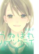うぬぼれハーツクライ 2 (マーガレットコミックス)(マーガレットコミックス)