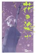 花に染む 5 (QUEEN'S COMICS)(クイーンズコミックス)