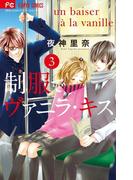 制服でヴァニラ・キス 3 (Sho‐Comiフラワーコミックス)(少コミフラワーコミックス)
