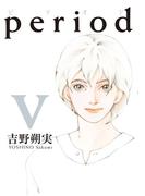 period 5 (IKKI COMIX)(IKKI コミックス)